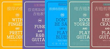 指彈/布魯斯/FUNK/電吉他/等一系列譜集教程開始更新