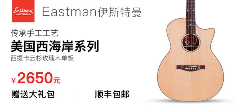 Eastman 伊斯特曼 PCH2 西提卡云杉玫瑰木單板原聲電箱民謠木吉他-41寸缺角