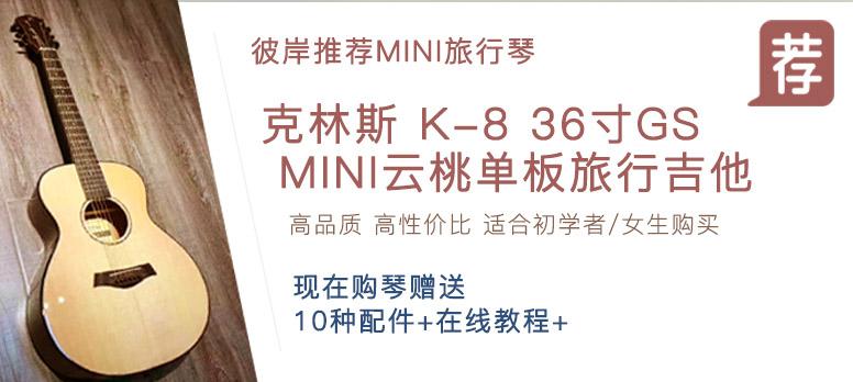 推薦旅行吉他-kriens 克林斯 K-8 36寸GS MINI云桃光亮單板民謠吉他