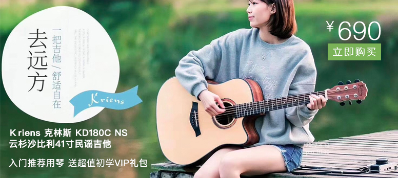 kriens 克林斯 KD180C NS 云杉沙比利41寸民謠吉他-入門推薦用琴 送超值初學VIP禮包