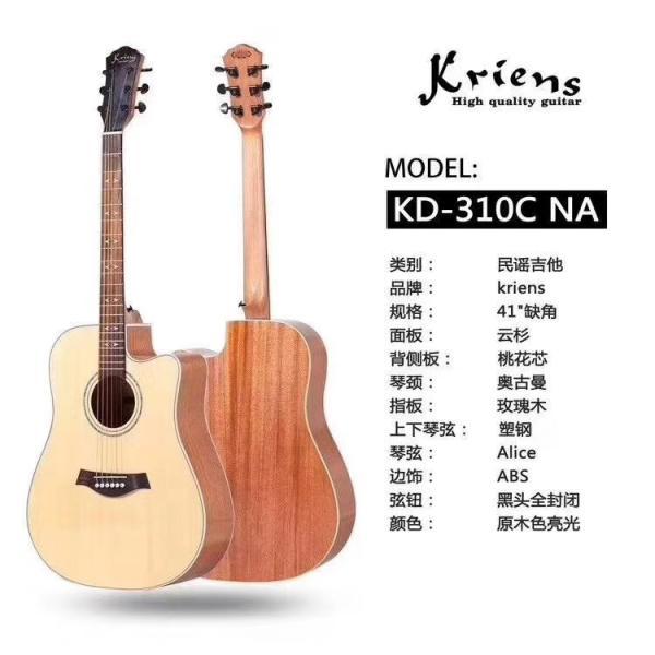 彼岸推薦入門用琴kriens克林斯KD-310 NA 云杉沙比利民謠吉他