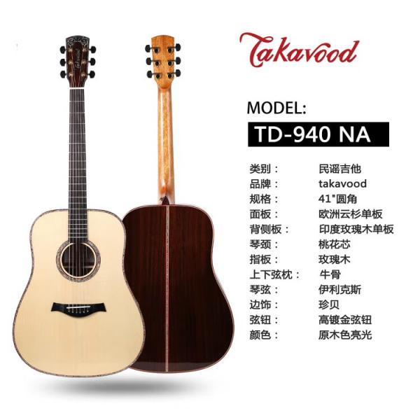 高端單板琴-takavood/塔卡吾德TD-940C NA  41寸全單民謠