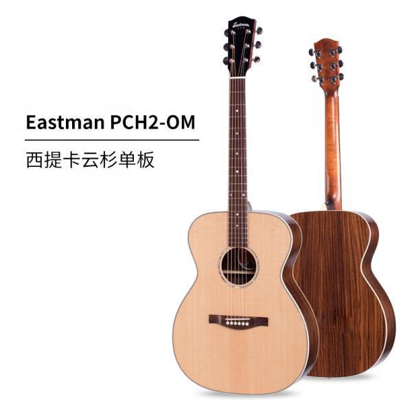 Eastman 伊斯特曼 PCH2 西提卡云杉玫瑰木單板原聲電箱民謠木吉他-40寸圓角