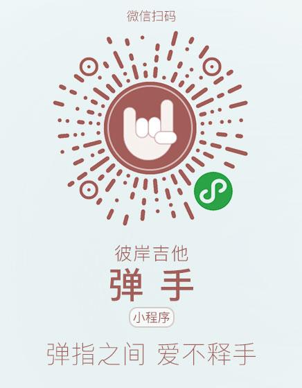 彼岸吉他-彈手小程序-打開微信即可使用彼岸吉他網的所有服務!