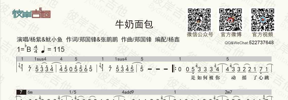 楊紫,魷小魚-牛奶面包(和弦功能譜 簡譜歌詞) 吉他譜