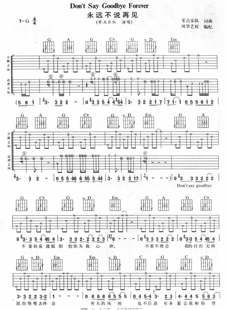 永远之后木吉他谱_永远不说再见-零点乐队(吉他谱)吉他谱 -彼岸吉他 - 一站式 ...