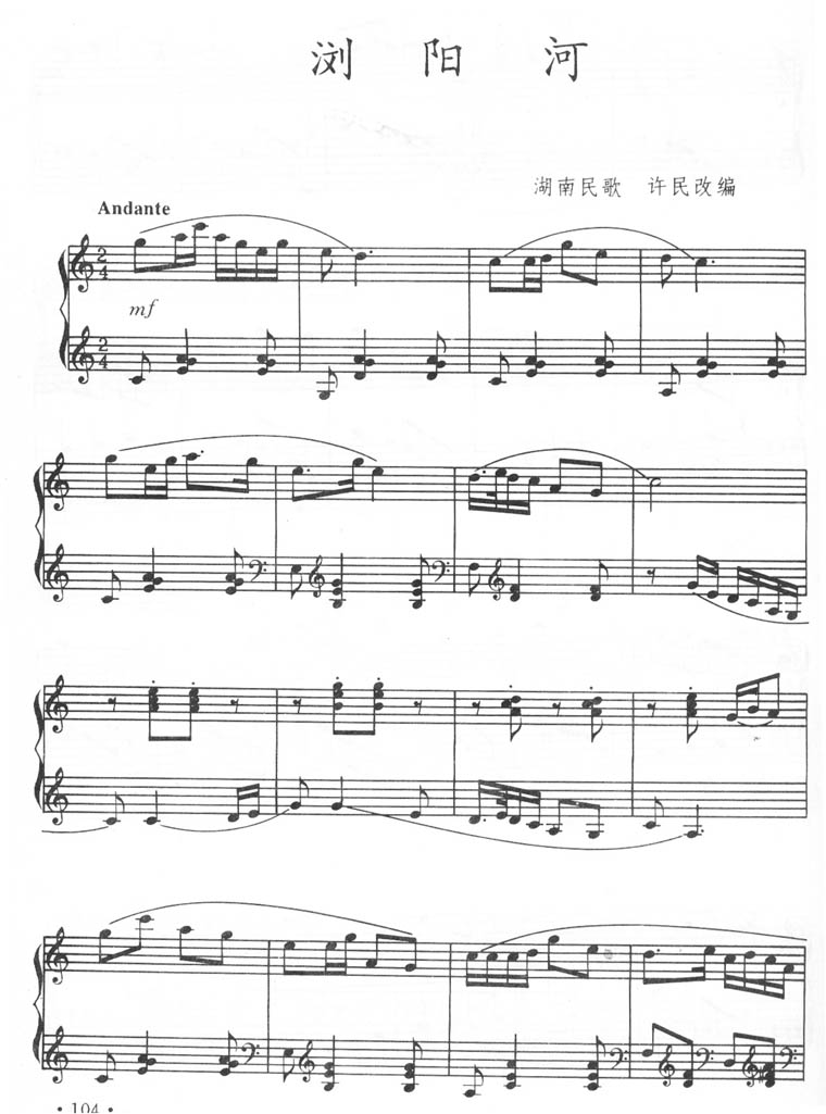 入戏太深吉他谱曲谱_浏阳河-湖南民歌(钢琴独奏_钢琴谱)吉他谱 -彼岸吉他 - 一站式 ...