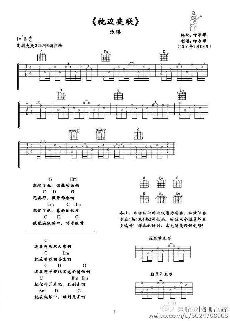 jack johnson吉他谱_枕边夜歌吉他谱_张琪_原创民谣歌曲_弹唱谱吉他谱 张琪-彼岸吉他 ...