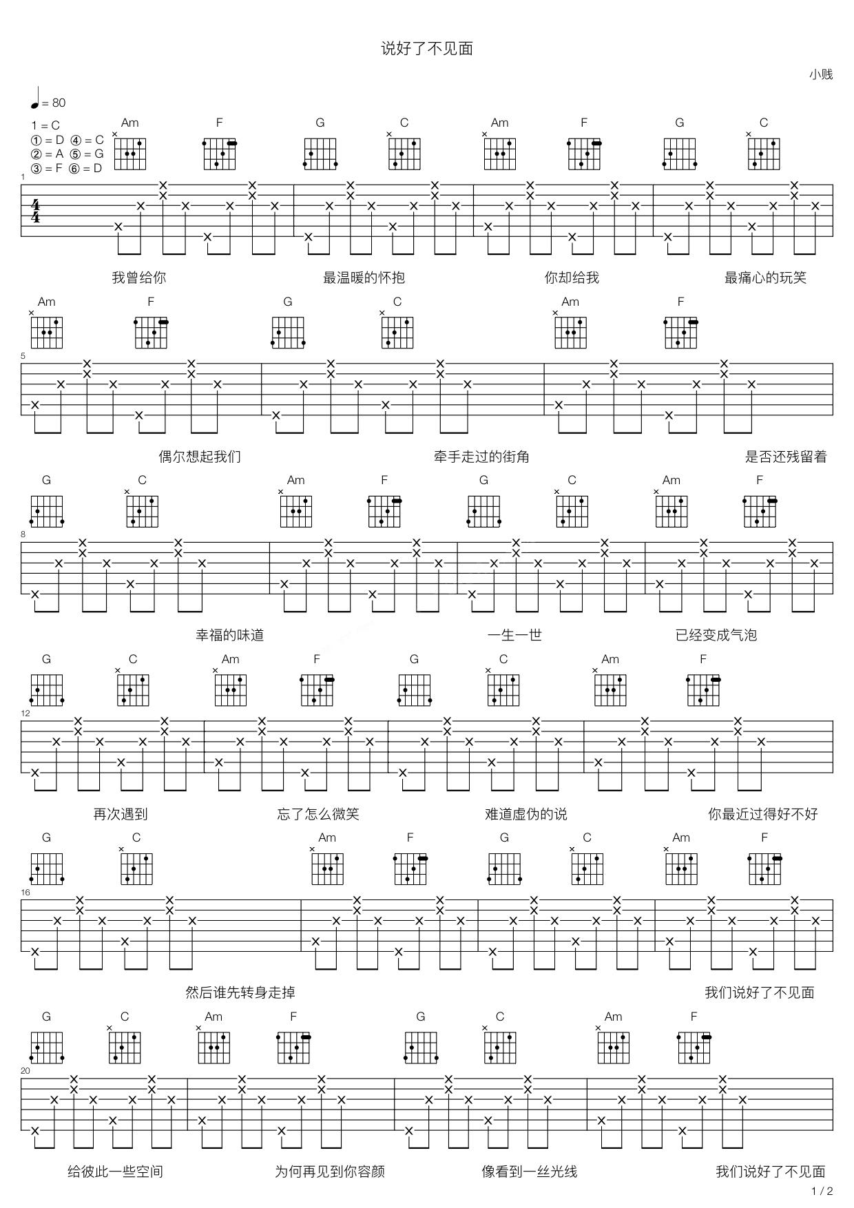 依靠任贤齐_说好了不见面吉他谱 小贱-彼岸吉他 - 一站式吉他爱好者服务平台